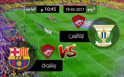 نتيجة مباراة برشلونة وليغانيس اليوم بتاريخ 19-02-2017 الدوري الاسباني