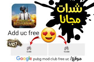 اشحن شدات ببجي مجانا وببلاش | pubg mod club free uc