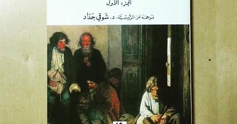 كتاب الجريمة والعقاب تحميل