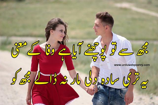 Poetry Love Qateel Shifai
