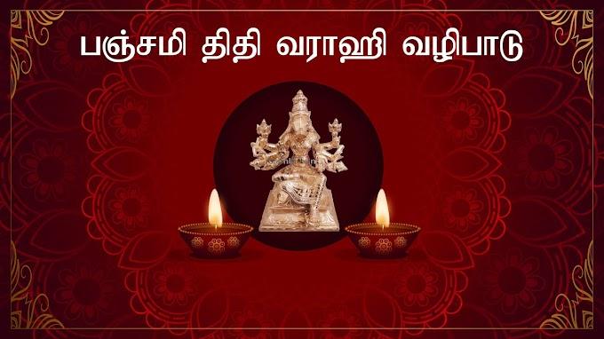 பஞ்சமி திதியில் வராஹி தேவியை வழிபட்டால் என்ன கிடைக்கும்.....?