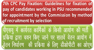 7th-cpc-pay-fixation-for-psu-employees