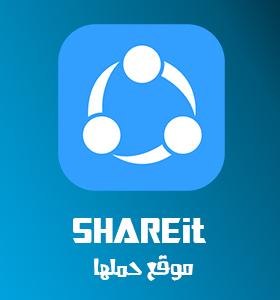 تحميل برنامج شير ات Download SHAREit 2020 نقل ومشاركة الملفات للكمبيوتر والاندرويد والايفون