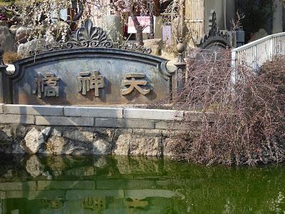 大阪天満宮 星合池 天神橋のアーチ