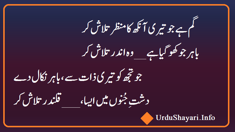 Gum Hay Jo Teri Aankh Ka Sufi Poetry on Talash qalandar dast e junoon zaat