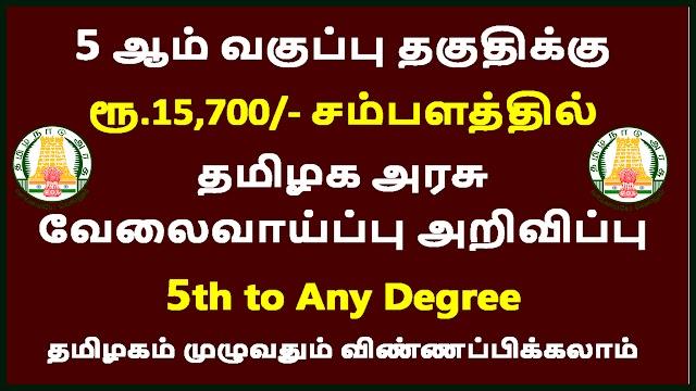 தமிழக அரசு வேலைவாய்ப்பு அறிவிப்பு | 5th to Any Degree