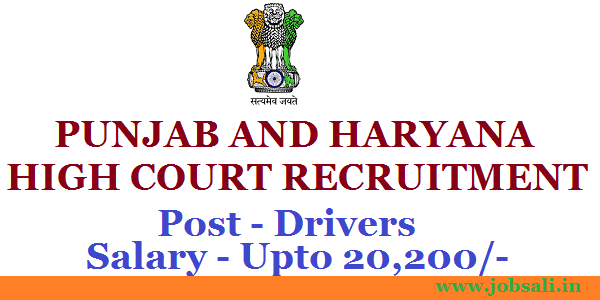 High court CHD, 10th pass govt jobs, Govt jobs in Haryana