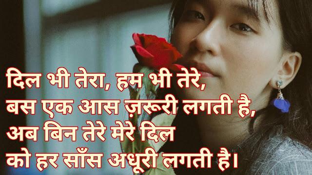 Shayari about Love, Shayari, nanhe