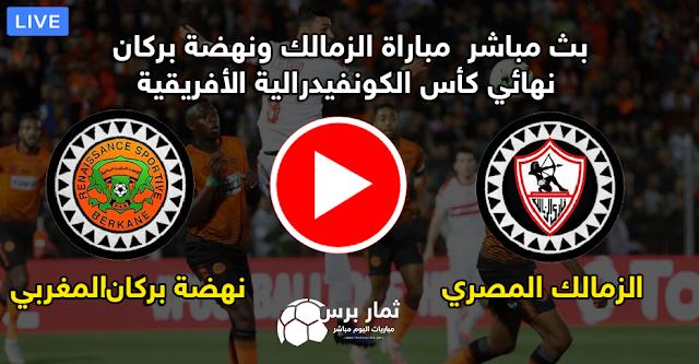 بث مباشر ومشاهدة مباراة الزمالك ونهضة بركان بث مباشر بتاريخ 26-05-2019 كأس الكونفيدرالية الأفريقية
