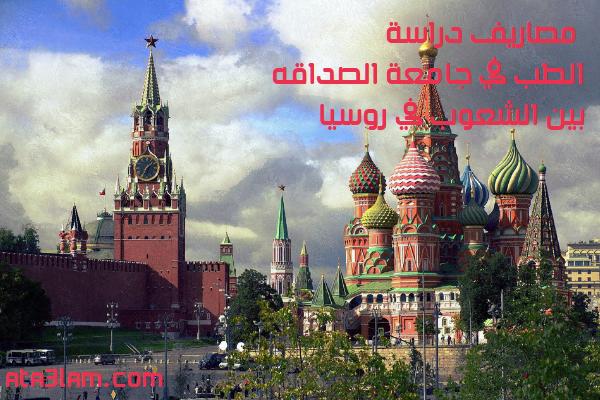 مصاريف دراسة الطب في جامعة الصداقه بين الشعوب في روسيا