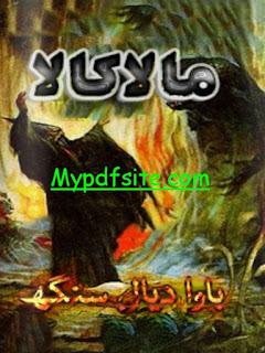 Mala kala by bawa Dyal