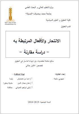 مذكرة ماستر: الانتحار والأفعال المرتبطة به - دراسة مقارنة - PDF