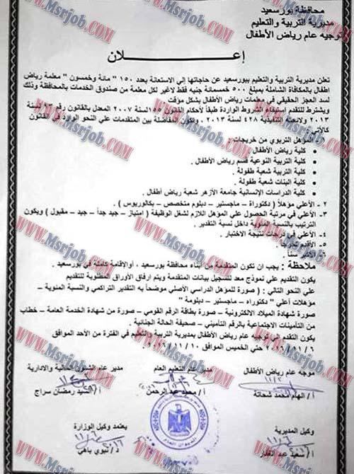 اعلان وظائف التربية والتعليم بمحافظة بورسعيد تطلب 150 معلم بنظام المكافأة 7 / 11 / 2016