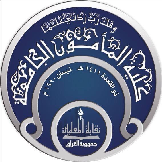 تعلن كلية المأمون الجامعة في بغداد عن حاجتها إلى موظفين بصفة عقد مؤقت وبأجر يومي؟