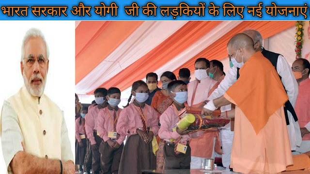 Yogi Adityanath new scheme for girls | लड़कियों के लिए योगी आदित्यनाथ नई योजना