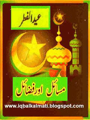 Fazail o Masail Eid Al Fitr