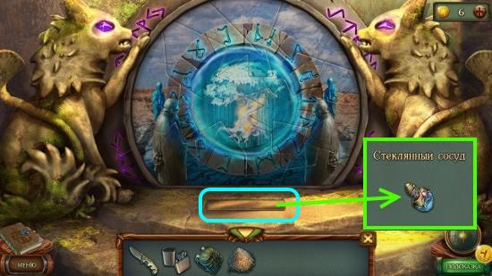 из осколков собираем рисунок и получаем сосуд стеклянный в игре наследие 3 дерево силы