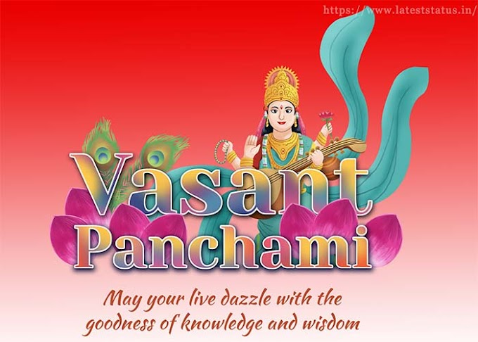 Basant Panchami Wishes Quotes & Status 2021 - सरस्वती पूजा की शुभकामनाएं