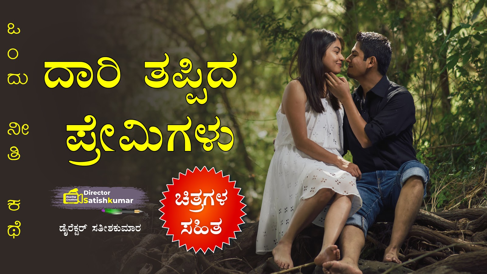 ದಾರಿ ತಪ್ಪಿದ ಪ್ರೇಮಿಗಳು : ಒಂದು ನೀತಿ ಕಥೆ - Kannada Moral Story