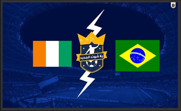 مشاهدة مباراة البرازيل وساحل العاج