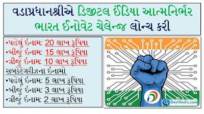 Digital India Aatmanirbhar Bharat Innovate Challenge Indicative