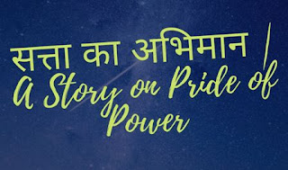 Pride of Power Story