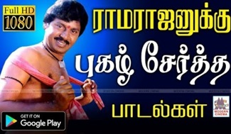 Ramarajan songs | Music Box