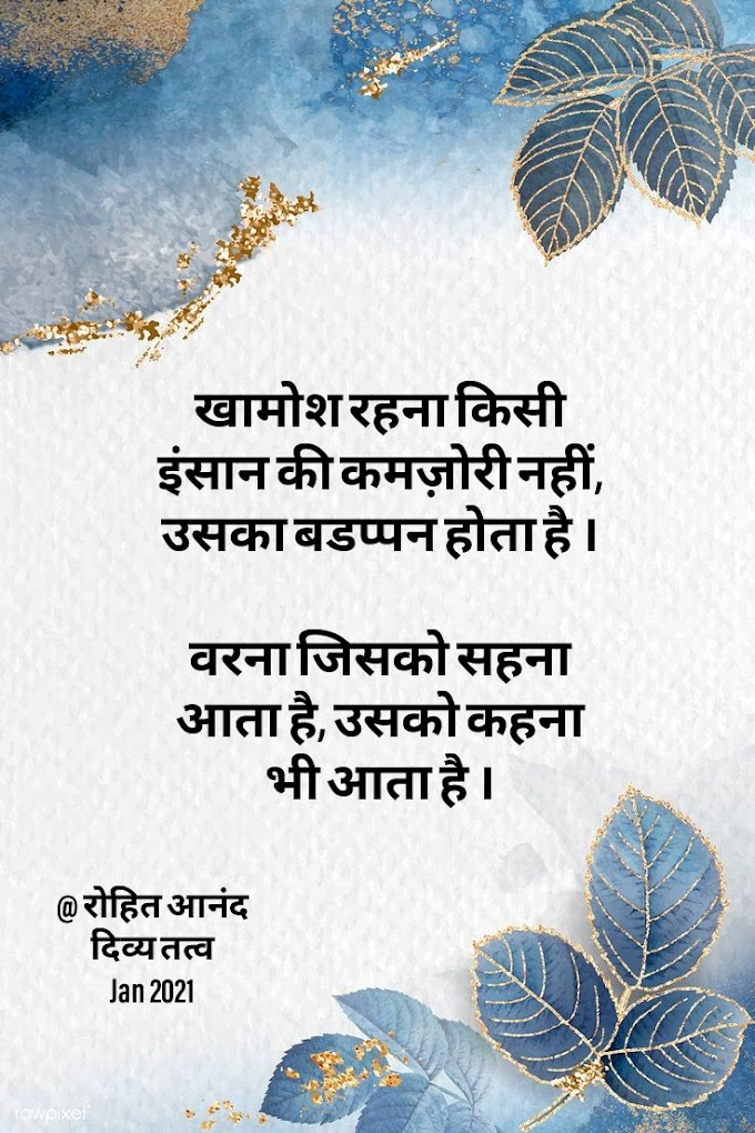 Suvichar Hindi प्रेरणादायक सुविचार हिंदी में , Best HIndi Suvichar, Hindi Motivational Quotes, Hindi Life Quotes By Shri Rohit Anand