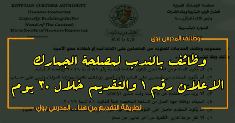 وظائف هيئة الجمارك المصرية 2018/2019 عن طريق ندب العاملين www.customs.gov.eg