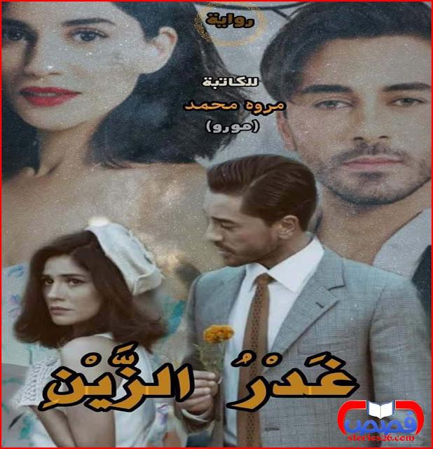 رواية غدر الزين بقلم مروة محمد