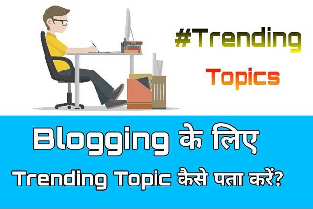 Blogging के लिए  Trending Topic कैसे पता करें