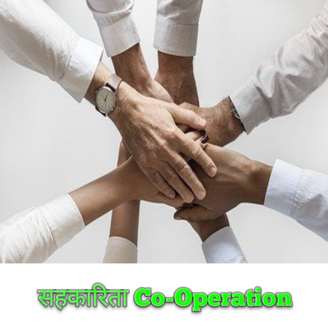सहकारिता Co-operation