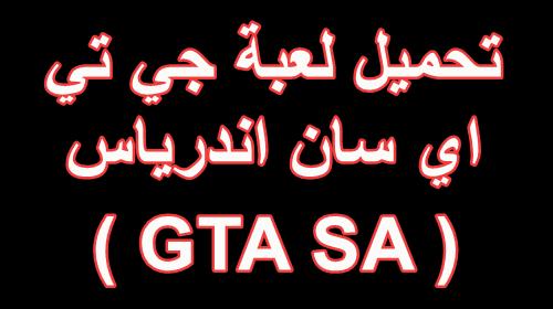تحميل لعبة جراند ثفت اوتو سان أندرياس ( GTA San Andreas )