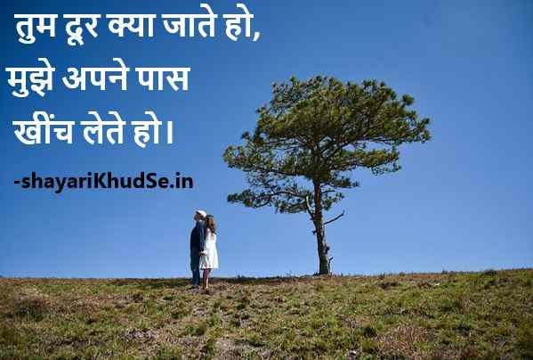 Bf Shayari Photo, Bf Shayari Image Hindi, Bf Shayari Wallpaper