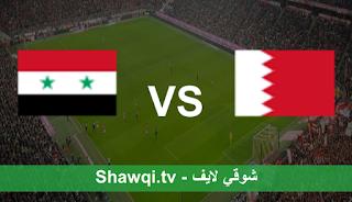 مشاهدة مباراة البحرين وسوريا بث مباشر اليوم بتاريخ 25-03-2021 في تصفيات كأس امم افريقيا