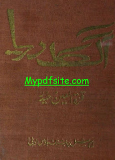 Aag-Ka-Darya By Qurratulain-Haider