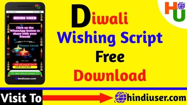 Diwali whatsapp viral script download,