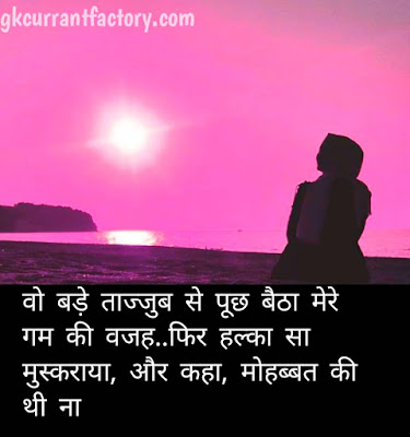 Dard Bhari Shayari, दर्द भरी शायरी, Dard Bhari Shayari in Hindi