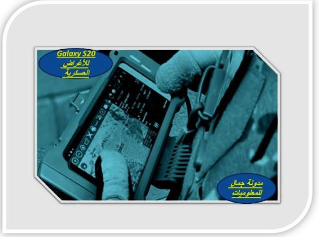 مواصفات هاتف Galaxy S20 لأغراض عسكرية