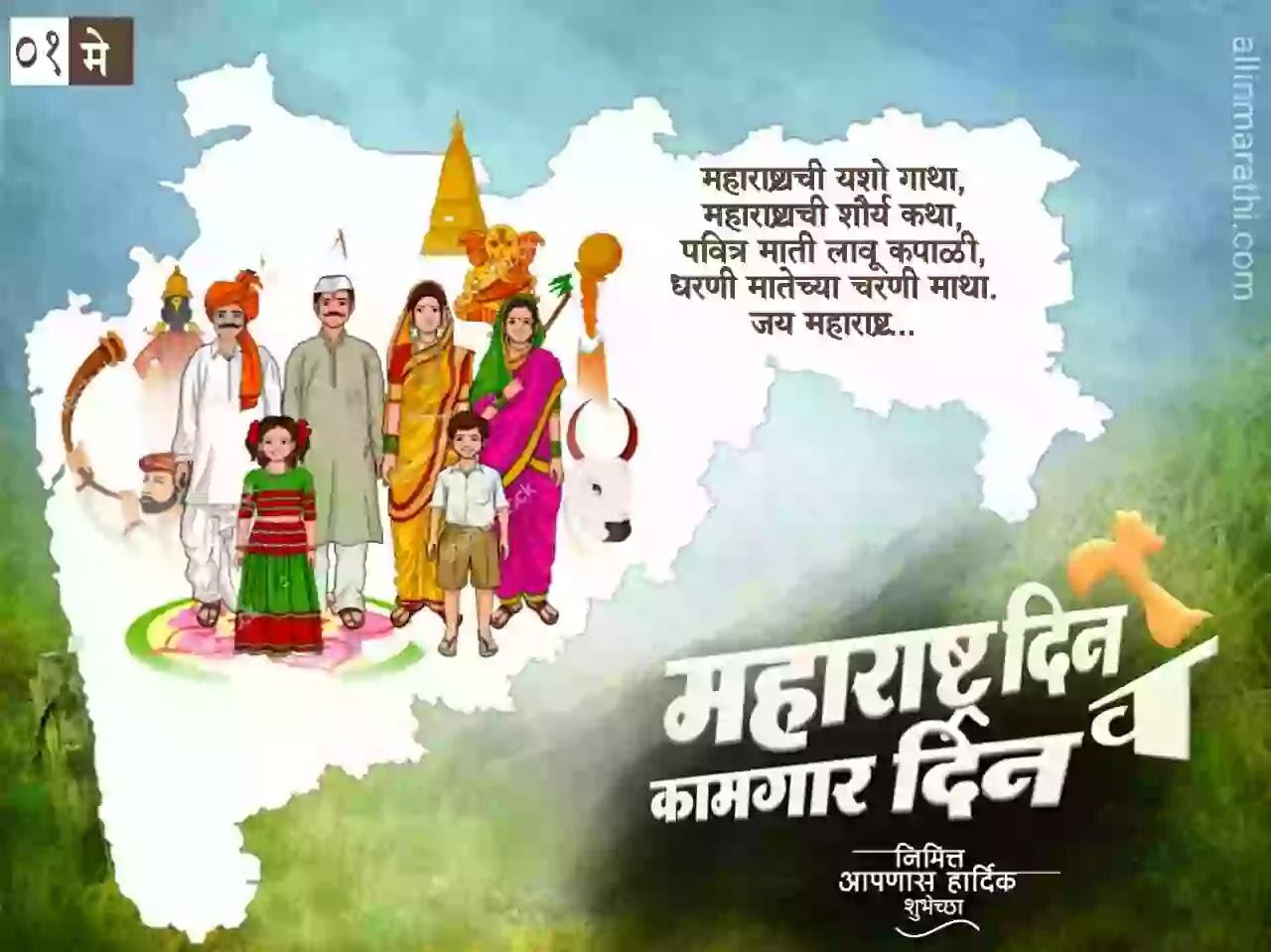 Maharashtra-din-images-marathi
