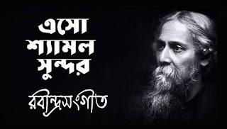 Eso Shyamal Sundar Lyrics Rabindra Sangeet