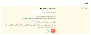 اسم النطاق: ربط Blogger