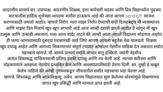 Send Off Speech in Marathi Wikipedia