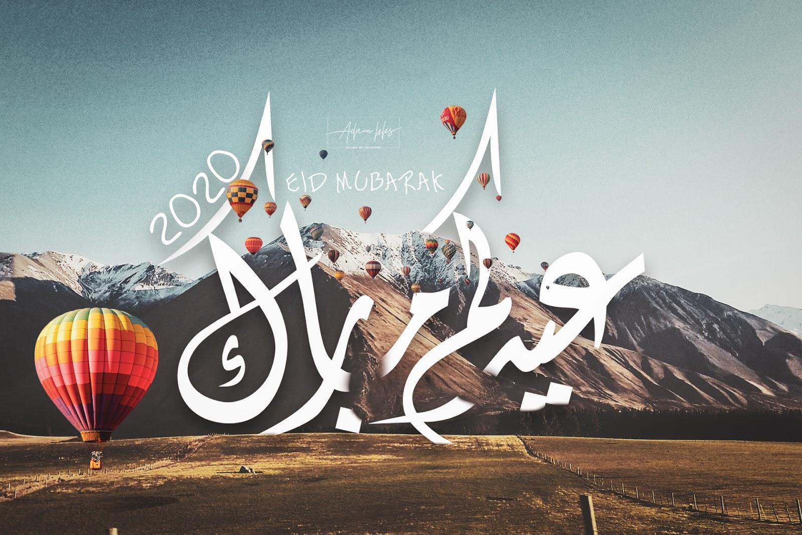 خلفيات عيد مبارك جميلة احدث خلفيات لعام 2020 كل عام وانتم بخير المصمم ادم حلس