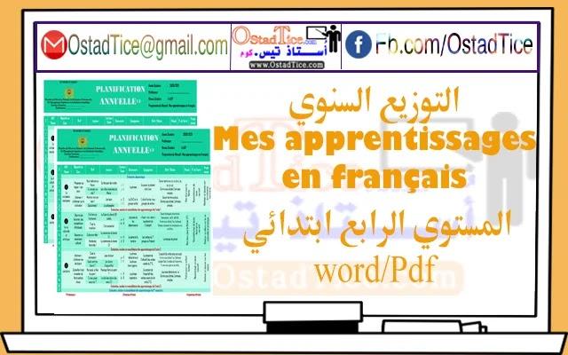 تحميل التوزيع السنوي Mes apprentissages en français 4AEP المستوى الرابع ابتدائي