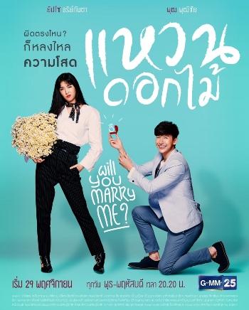 Sinopsis Marry Me Now : sinopsis, marry, SINOPSIS, Episode, Lengkap, TAMURA