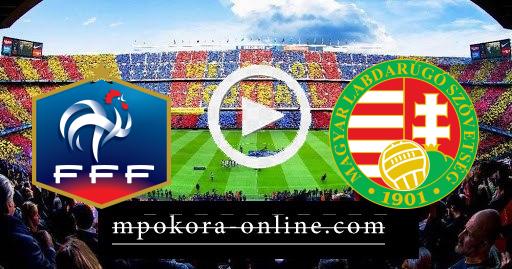 مشاهدة مباراة المجر وفرنسا بث مباشر كورة اون لاين 19-06-2021 يورو 2020