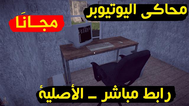 تحميل لعبة محاكي اليوتيوبر الأصلية للكمبيوتر مجانا Streamer Life Simulator