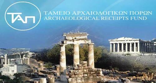 Αργολίδα: 4 θέσεις εργασίας μέσω ΑΣΕΠ στο Ταμείο Αρχαιολογικών Πόρων και Απαλλοτριώσεων
