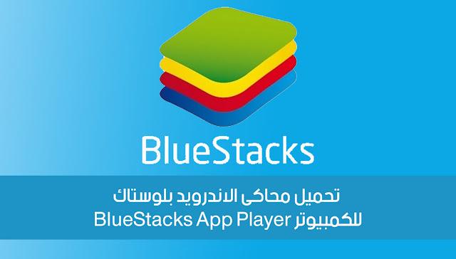 محاكى bluestacks